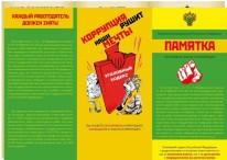 >Памятка противодействий коррупции</a></li <li><a href=